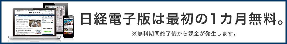 日経電子版は最初の1カ月無料
