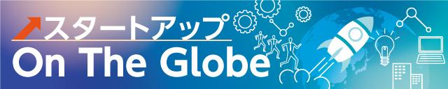 スタートアップOn The Globe