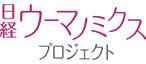 日経ウーマノミクス