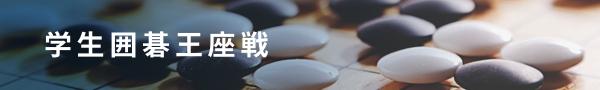 学生囲碁王座戦