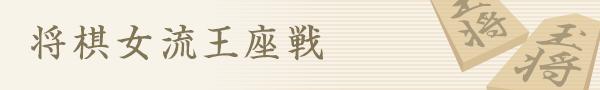将棋女流王座戦