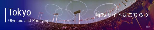 Tokyo Olympic and Paralympic 特設サイトはこちら