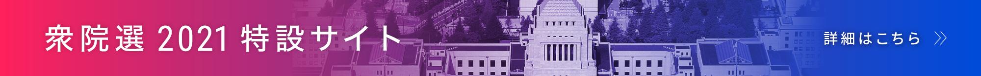衆院選2021特設サイト