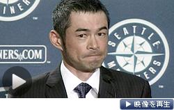 ヤンキースへの移籍が決まり記者会見するイチロー外野手(23日、米シアトル)