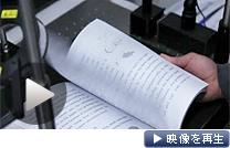 東京大学の研究チームが開発した高速複写機の映像(提供:東大の石川正俊教授・渡辺義浩特任助教)