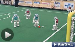ロボットがサッカーで熱戦。ブラジルで世界大会、高度な人工知能や機械の性能を披露