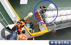 船長脱出時の映像に、救命いかだのカプセルを海に落とそうと試みる警察官の姿が映っている