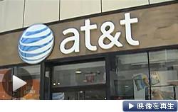 AT&T、米衛星放送大手ディレクTVを485億ドルで買収へ(テレビ東京)