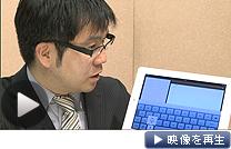 日本語対応の音声入力機能や写真管理ソフトなどの使い勝手も検証した