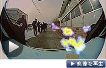 2月に福島県飯舘村で実験した特殊カメラの映像。線量が高いと赤色で表示