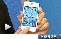 「iPhone 4S」、事前に入手した実機で使い勝手を検証