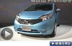 日産自動車が今秋発売予定の新型「ノート」を公開した