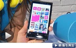 マイクロソフトとノキアが最新OS「ウィンドウズフォン8」搭載のスマホを発表