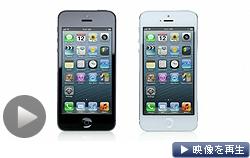 米アップルが12日、「iPhone5」を発表した