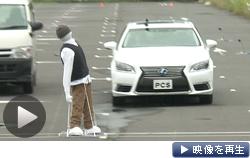 「ITS世界会議 東京2013」では自動車各社が衝突回避などの最新技術を披露した(10月15日)