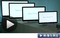 ソニーが発表したネット対応ハイビジョンテレビ