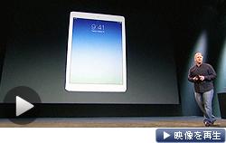 米アップルが「iPad(アイパッド)」の新機種を発表。11月に日米欧などで発売する(22日、米サンフランシスコ)