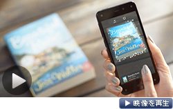 アマゾンが3Dスマホを発表。自社通販サービスとの連動機能が特徴