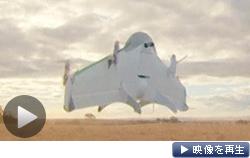 米グーグルが小型無人機による配送実験の映像を公開。4つのローターを備え垂直に離陸する