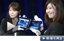 ソニーがタブレット端末「ソニータブレット」を発表。今秋以降、国内外で発売する