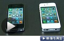 アップルは「iPhone4S」を14日に発売する