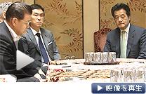 幹事長会談で民主党の岡田幹事長は正式に70日間の延長を提示した(22日午前、国会内)