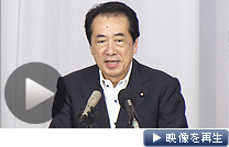 菅首相は民主党役員会後の両院議員総会で正式に退陣表明した(26日)