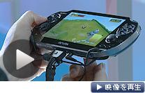東京ゲームショウ開幕。注目を集めた新型機「ヴィータ」体験の感想は…