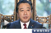 「社会保障と税の一体改革推進へ自らの身を切ることが不可欠」と野田首相(6日)