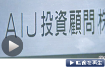 厚生労働省は52基金が運営難に直面するとの見通しを示した(テレビ東京)