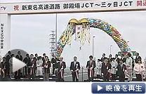 新東名高速道路、御殿場―三ケ日162キロが部分開通(テレビ東京)