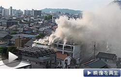 広島県福山市でホテル火災が発生。付近の住民が撮影した