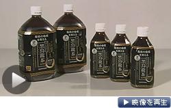 消費者庁がCMの改善を求めたサントリーの「黒烏龍茶」(テレビ東京)