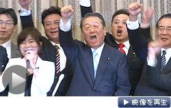 新党「国民の生活が第一」が旗揚げ。小沢代表は鳩山元首相らと連携する考えを示した(11日)