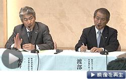 記者会見する野村ホールディングスの渡部賢一CEO(右)と永井浩二次期CEO(26日)