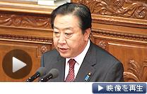 「復興増税に理解を」 野田首相は就任後2度目の所信表明演説をした(28日、衆院本会議)