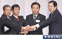 民主党代表として再選を果たした野田佳彦首相(右から2番目)