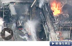 兵庫県姫路市の日本触媒工場で爆発・火災が発生した(29日)