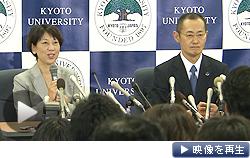 ノーベル賞が決まった京都大学の山中伸弥教授が夫人と共に記者会見した(9日)