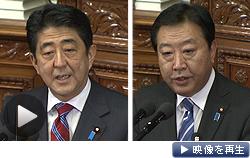 野田首相と安倍総裁が国会で初対決。解散時期を巡り論戦を繰り広げた(31日)