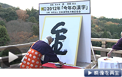 京都・清水寺の「清水の舞台」に置かれた特大の和紙に揮毫(きごう)された「金」の文字