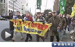 「オスプレイ反対」を叫び都内をデモ行進する参加者