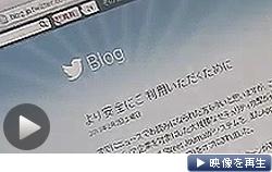 ツイッター、サイバー攻撃で情報流出か(テレビ東京)