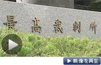 最高裁が裁判員制度は合憲との初判断を示した(テレビ東京)