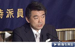日本維新の会の橋下共同代表は「慰安婦を容認したことは一度もない」と述べた(27日、東京・有楽町)