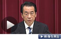 記者会見する菅首相(10日、首相官邸)