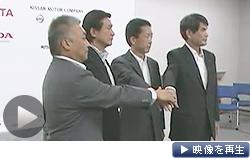 トヨタ、日産、ホンダ、三菱自の4社はEV充電器の設置活動を共同で推進すると発表(29日)=テレビ東京
