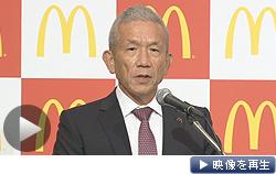 「決して退任ではない。経営強化だ」。社長交代の記者会見で日本マクドナルドの原田氏(27日)