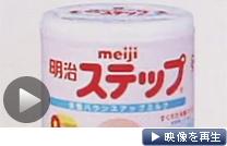 明治の粉ミルクからセシウム。約40万個を無償交換(テレビ東京)