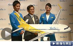 12月に運航を開始する「バニラ・エア」は30日、機体デザインや運賃を発表した